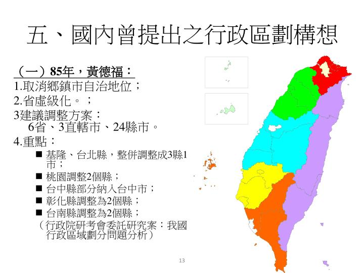 五、國內曾提出之行政區劃構想