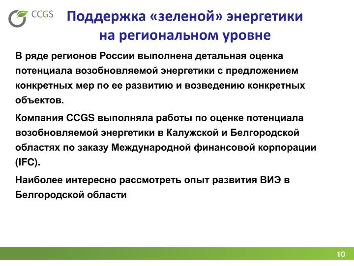 Поддержка «зеленой» энергетики