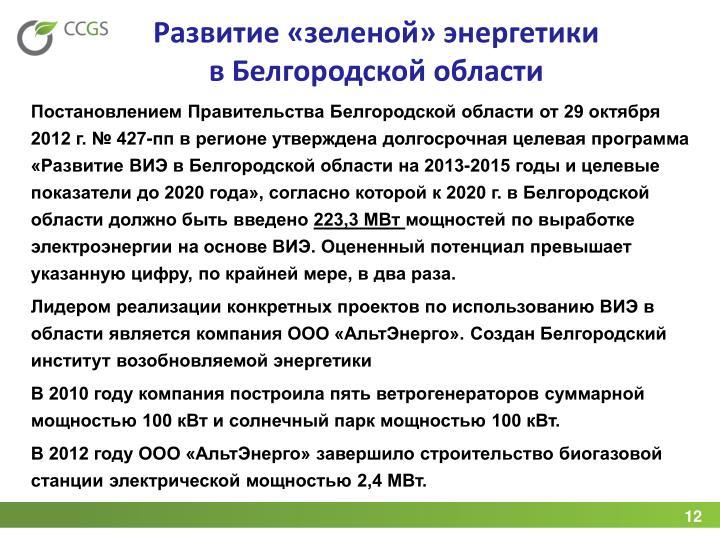 Развитие «зеленой» энергетики