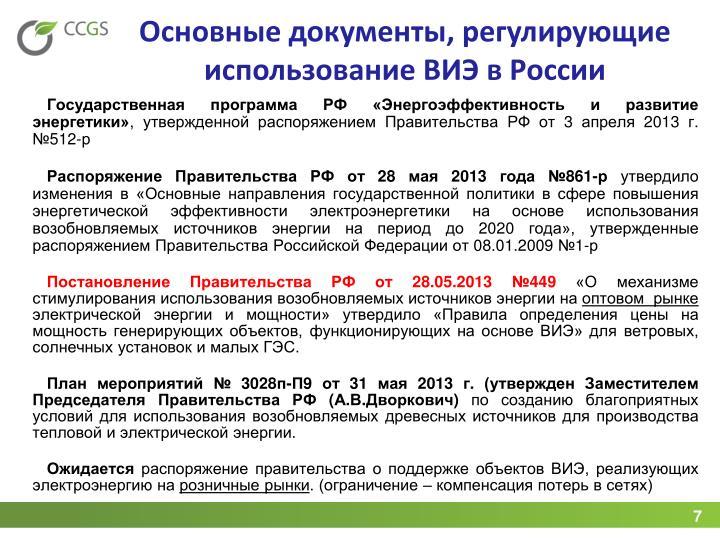 Основные документы, регулирующие использование ВИЭ в России