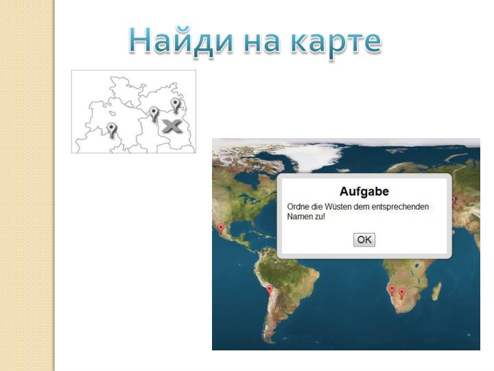 Найди на карте