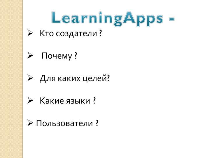 LearningApps -