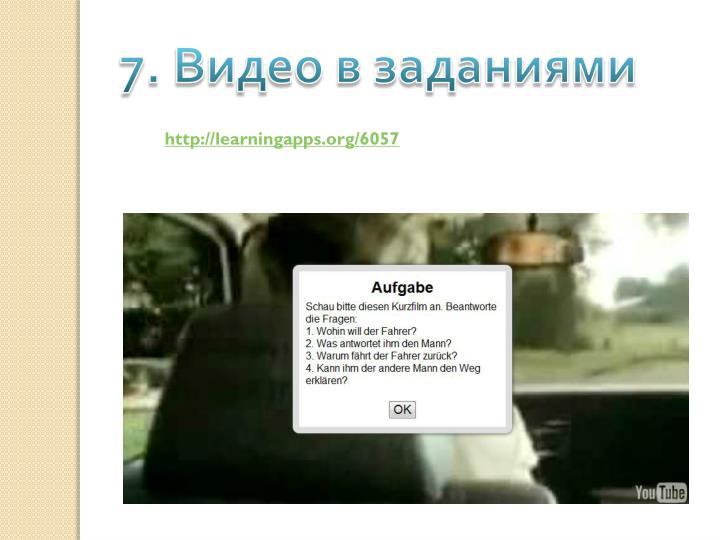 7. Видео в заданиями