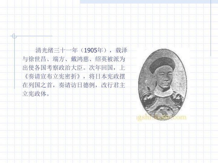 清光绪三十一年(
