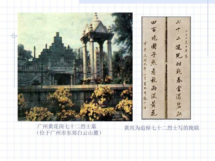 广州黄花岗七十二烈士墓(位于广州市东郊白云山麓)