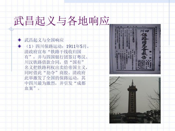 武昌起义与各地响应