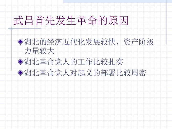 武昌首先发生革命的原因