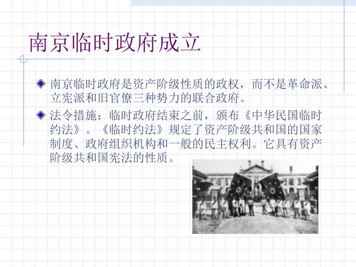 南京临时政府成立