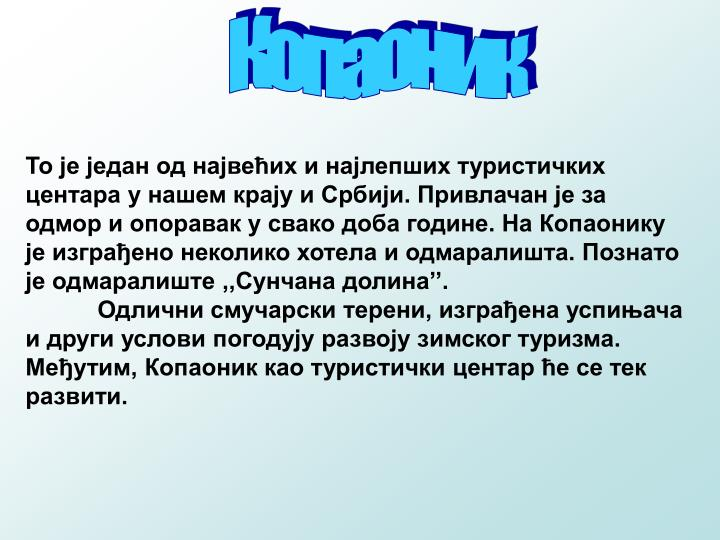 Копаоник