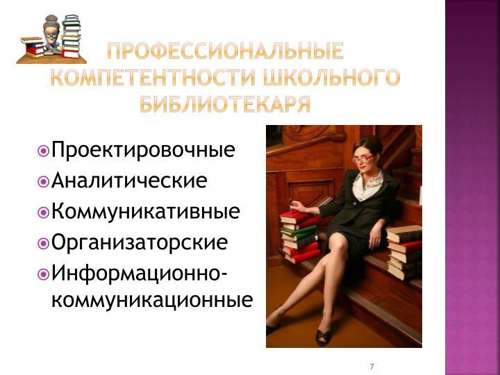 Профессиональные компетентности школьного библиотекаря