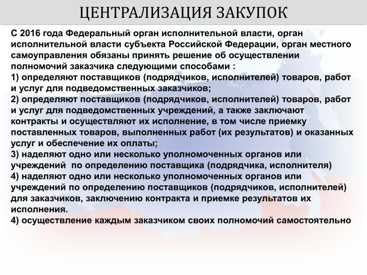 ЦЕНТРАЛИЗАЦИЯ ЗАКУПОК