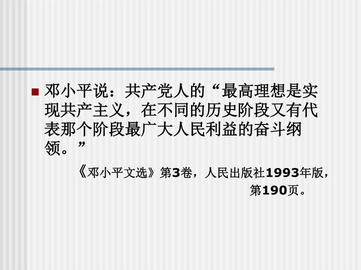 邓小平说:共产党人的