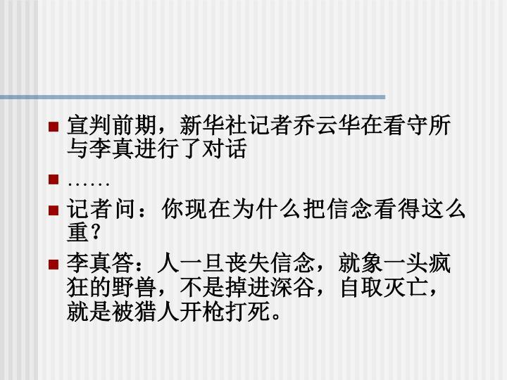 宣判前期,新华社记者乔云华在看守所与李真进行了对话