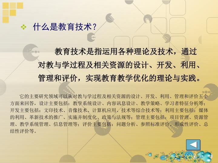 什么是教育技术?