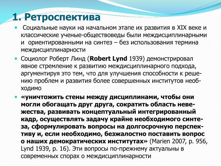 1. Ретроспектива