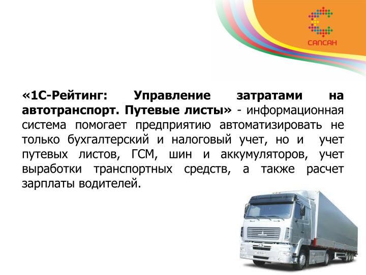 «1C-Рейтинг: Управление затратами на автотранспорт. Путевые листы»