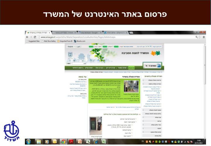 פרסום באתר האינטרנט של המשרד