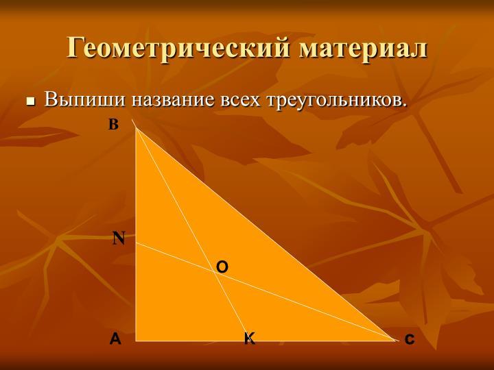 Геометрический материал