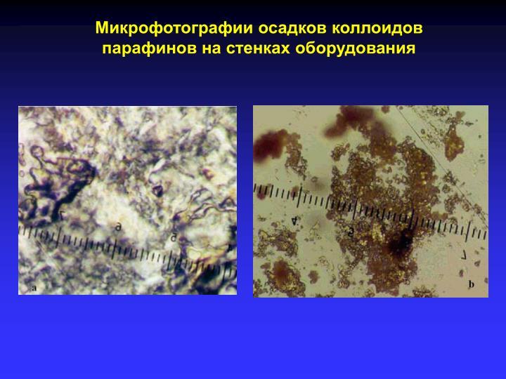 Микрофотографии осадков коллоидов парафинов на стенках оборудования