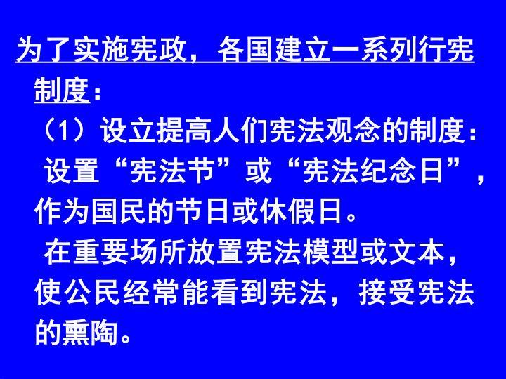为了实施宪政,各国建立一系列行宪制度