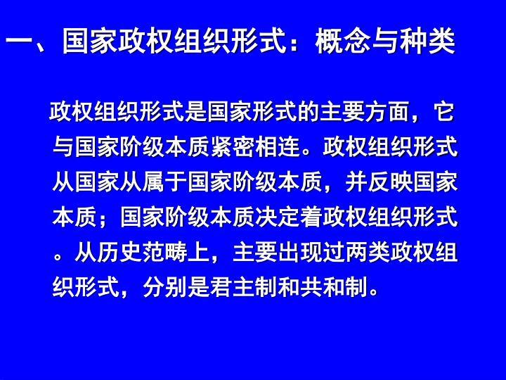 一、国家政权组织形式:概念与种类