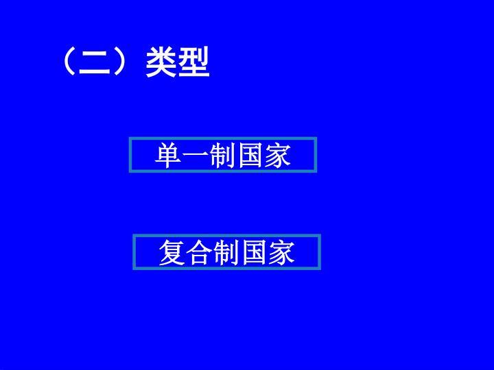 (二)类型