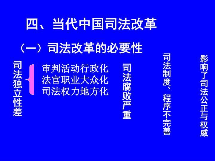 四、当代中国司法改革