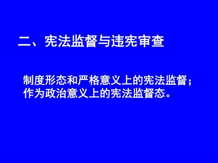 二、宪法监督与违宪审查