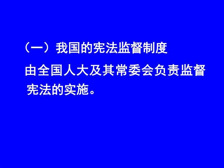 (一)我国的宪法监督制度