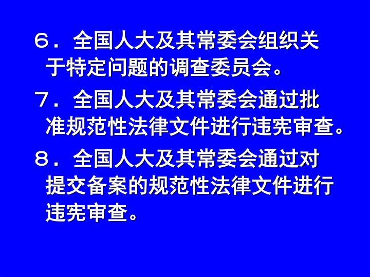 6.全国人大及其常委会组织关于特定问题的调查委员会。