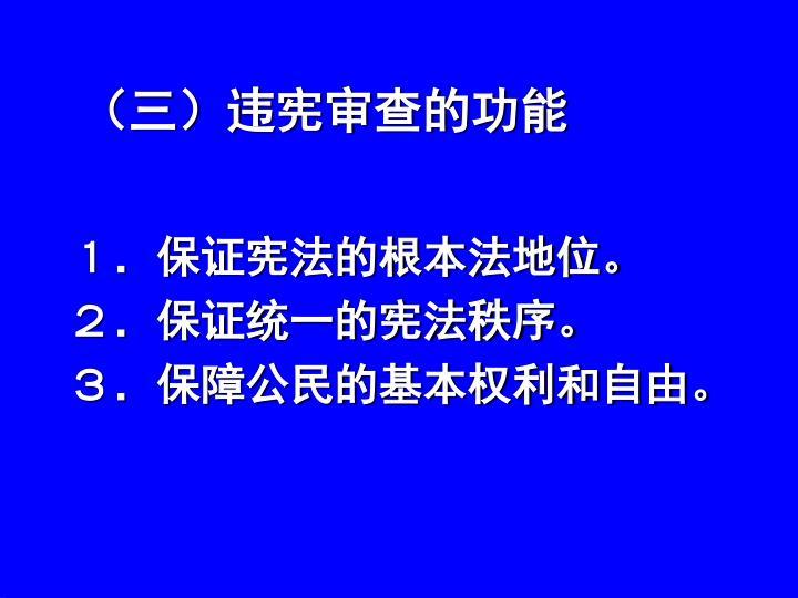 (三)违宪审查的功能