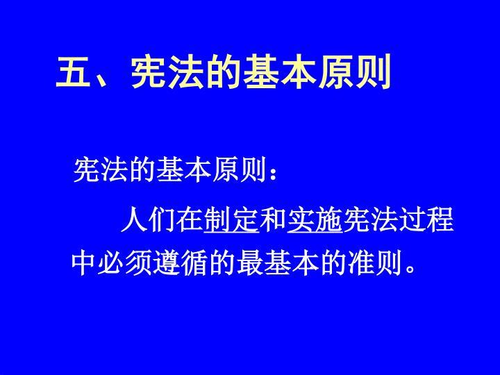 五、宪法的基本原则