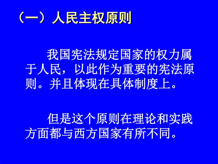 (一)人民主权原则