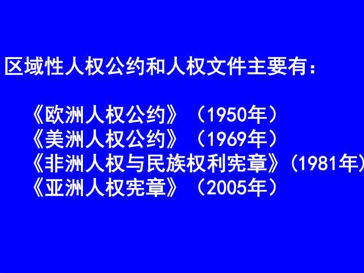 区域性人权公约和人权文件主要有: