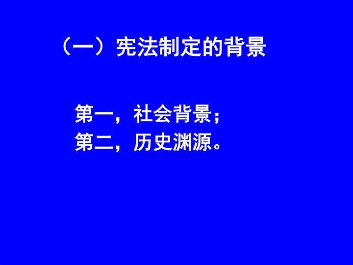 (一)宪法制定的背景