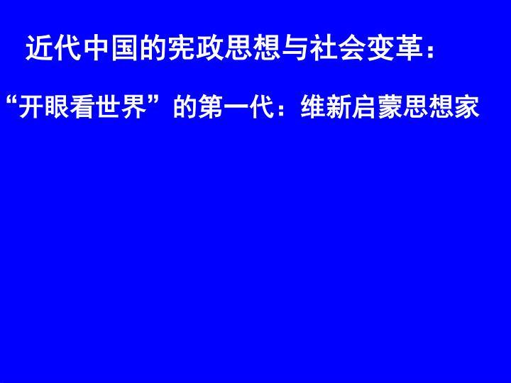 近代中国的宪政思想与社会变革: