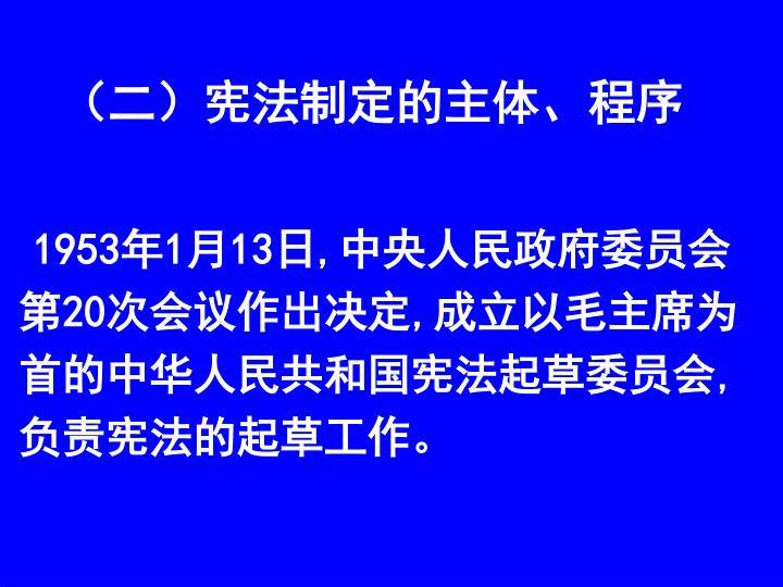 (二)宪法制定的