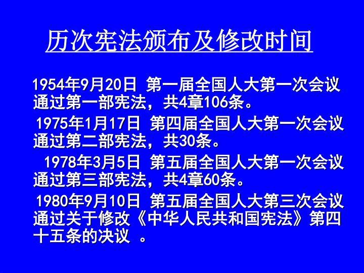 历次宪法颁布及修改时间