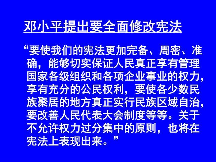 邓小平提出要全面修改宪法