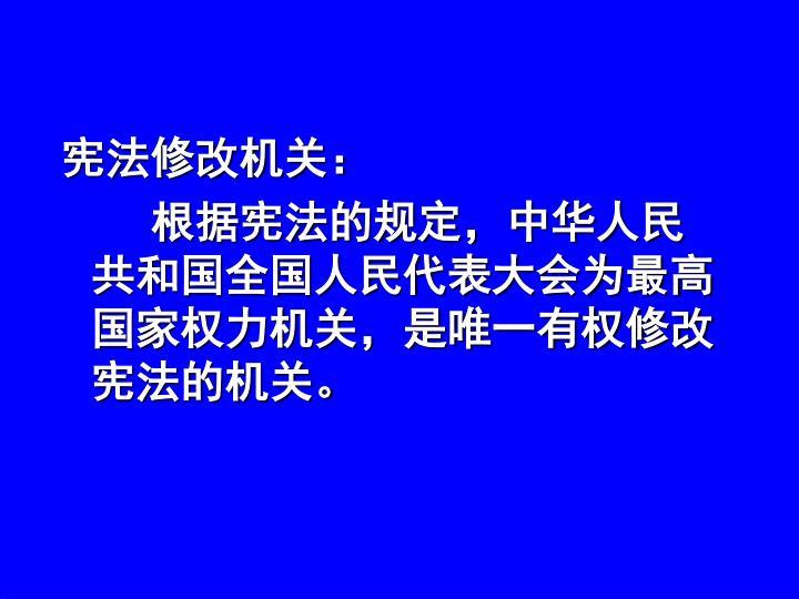 宪法修改机关: