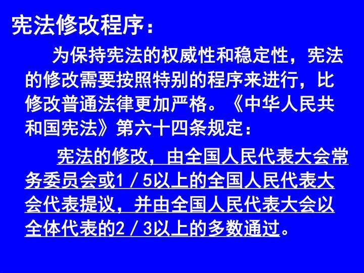 宪法修改程序: