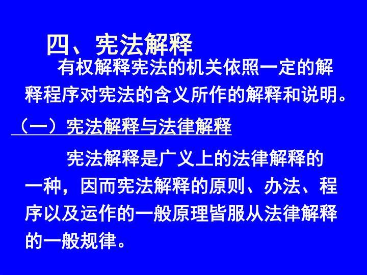 四、宪法解释