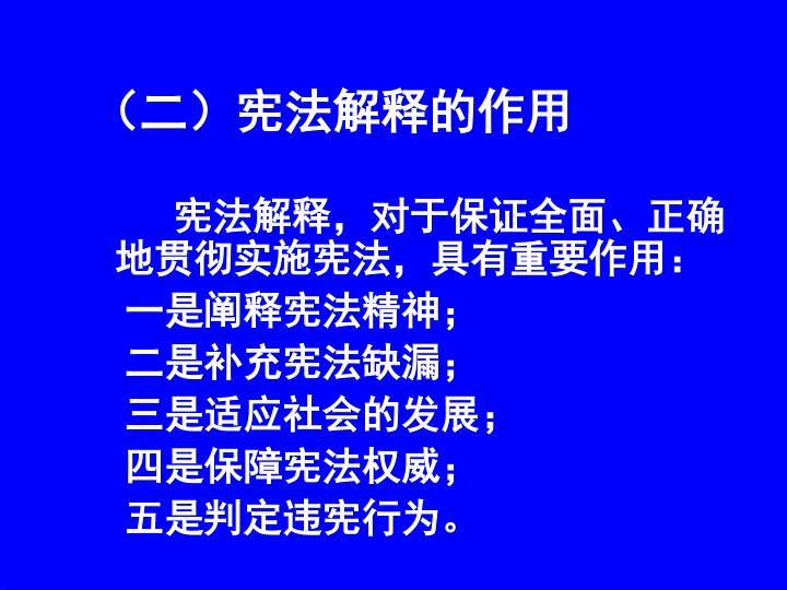 (二)宪法解释的作用