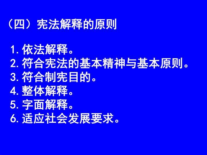 (四)宪法解释的原则