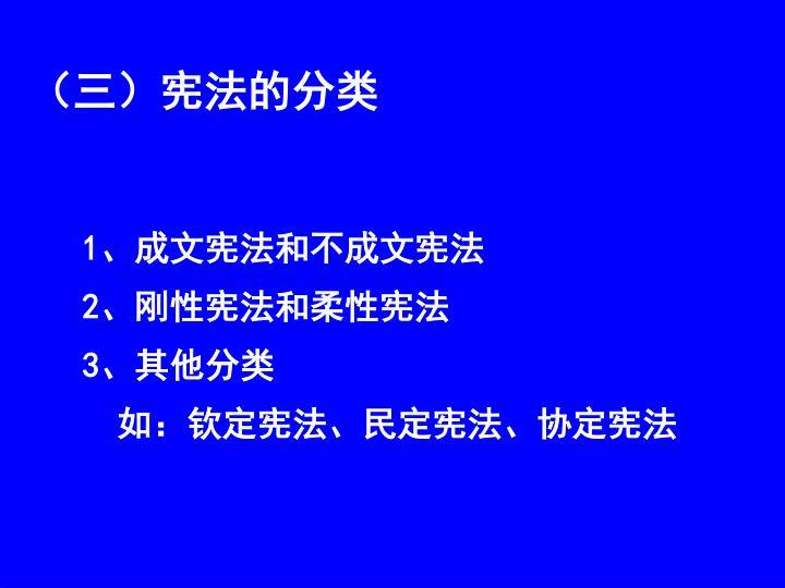 (三)宪法的分类