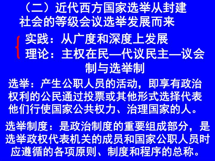 (二)近代西方国家选举从封建社会的等级会议选举发展而来