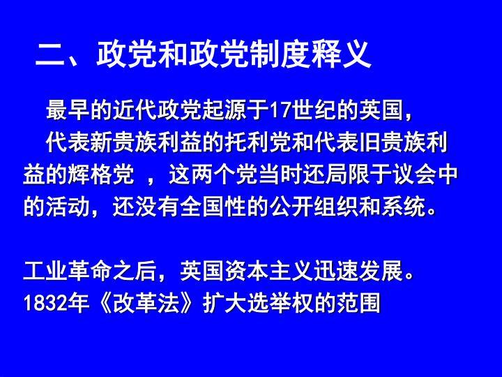 二、政党和政党制度释义