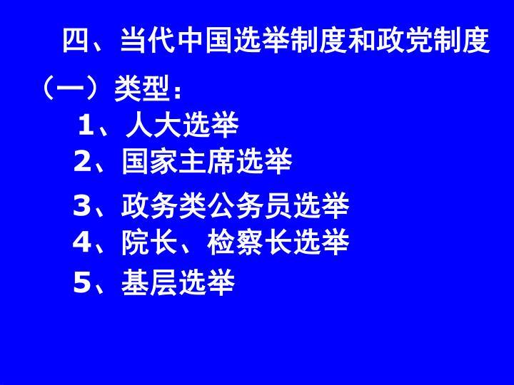 四、当代中国选举制度和政党制度