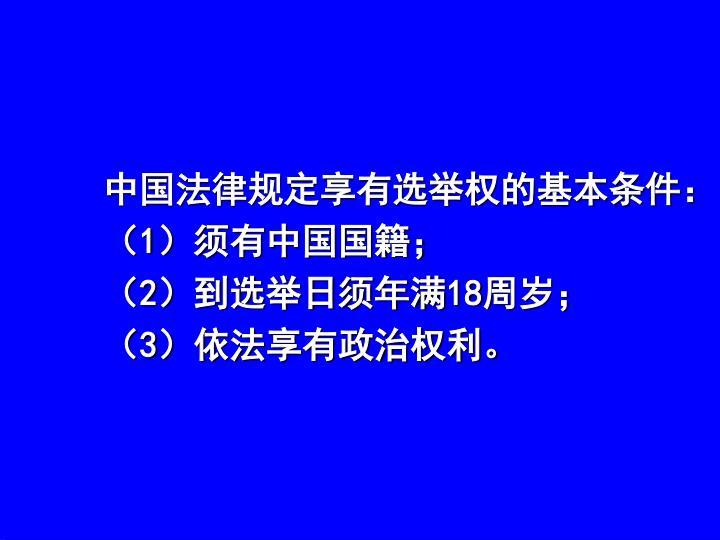 中国法律规定享有选举权的基本条件: