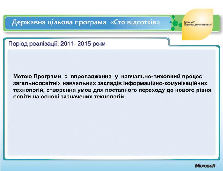 Державна цільова програма  «Сто відсотків»